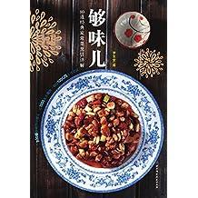 够味儿:80道经典家常菜烹饪详解:一本专注于讲门道的菜谱书,博客点击量超过千万,用火候、调味、技法成就每一道家常好菜!
