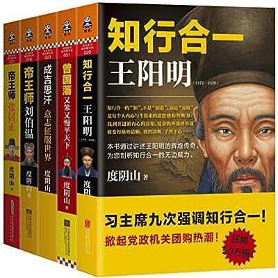 度阴山帝王将相精选.pdf