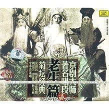 菊坛经典京剧大师著名唱段贰 老生篇(CD)