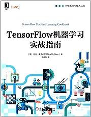 TensorFlow机器学习实战指南