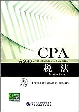 (2018年) 注册会计师全国统一考试辅导教材:税法