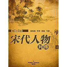 旧小说·宋代人物列传(上)
