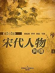 舊小說·宋代人物列傳(上) (Traditional Chinese Edition)