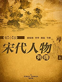 """""""旧小说·宋代人物列传(上) (Traditional Chinese Edition)"""",作者:[欧阳修, 曾巩, 刘跂, 等]"""
