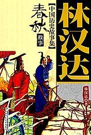 春秋故事 (林汉达中国历史故事集:美绘本)