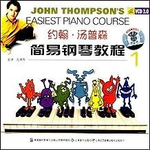 约翰.汤普森简易钢琴教程1(VCD)