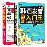 零基础·标准韩国语入门自学教材:韩语发音入门王+韩语单词入门王(套装共2册)