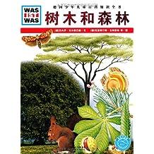 德国少年儿童百科知识全书•WAS IST WAS:树木和森林