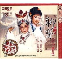 越剧:聊斋(3VCD)
