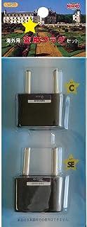 日章工业 海外转换插头 套装 C・SE 类型 各1个 共计2个 L-06