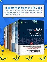 儿童教养系列丛书(共7册)(华章心理书系,全美热销几十万册,全世界教师和父母的必读书,如何探索孩子心理,如何与孩子相处,全球知名儿童心理学专家教你从容养育最好的孩子!)