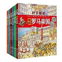时空隧道:给孩子看的手绘历史百科全书(套装共6册)