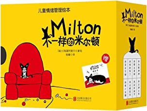 童立方·不一样的米尔顿(全8册)+附赠填色书1本