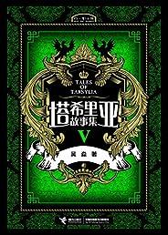 塔希里亞故事集5(黑白剪影世界的魔法傳奇,京都國際漫畫博物館館藏作品,法國人最青睞的奇幻巨作)