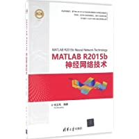 MATLAB R2015b神经网络技术