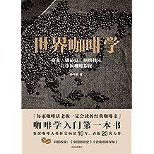 世界咖啡学:变革、精品豆、烘焙技法与中国咖啡探秘(资深咖啡人韩怀宗畅销10年、再版20次力作。咖啡学入门书。)