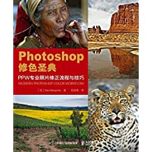 Photoshop修色圣典——PPW专业照片修正流程与技巧(异步图书)