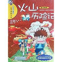 我的第一本科学漫画书•绝境生存系列:第4辑(火山+西伯利亚+非洲草原+大海)(套装共4册)