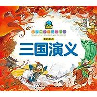 海豚文学馆·小宝贝经典悦读书系·漫画名著系列:三国演义