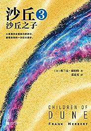 """沙丘3:沙丘之子(讀客熊貓君出品,偉大的《沙丘》系列第三部!每個""""不可不讀""""的書單上都有《沙丘》)"""