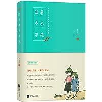 活着本来单纯:丰子恺散文漫画精品集(收藏本)