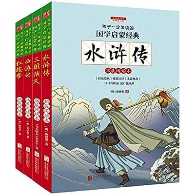 新课标国学名著:四大名著.pdf