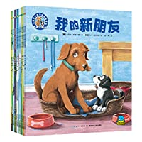 我会交朋友·儿童社交能力养成图画书(套装共12册)
