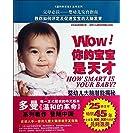 Wow!你的宝宝是天才:婴幼儿大脑潜能揭秘