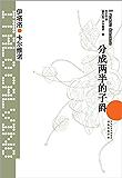 分成兩半的子爵(王小波的精神偶像,以驚人的想象力影響世界文學?。?(卡爾維諾經典)