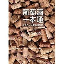 葡萄酒一本通(一本从零开始的葡萄酒知识普及书) (吴书仙葡萄酒系列)