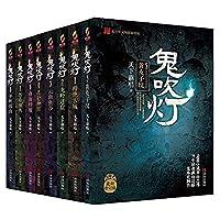 鬼吹灯全集(2016版)(套装共8册)