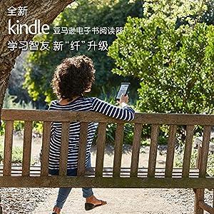 全新Kindle电子书阅读器 (入门版)— 升级外观设计,电子墨水显示屏,专注阅读,舒适护眼,内置WIFI