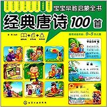 宝宝早教启蒙全书:经典唐诗100首(0-5岁)