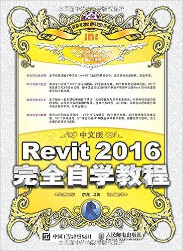 中文版Revit2016完美自学教程PDF
