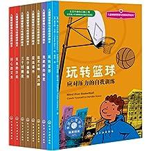 儿童情绪管理与性格培养绘本(7-12岁)(套装共8册)(封面随机)