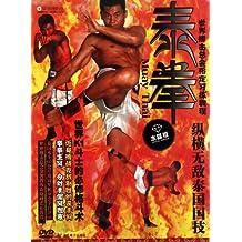 DVD泰拳