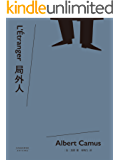 局外人(诺贝尔文学奖获奖者加缪代表作,柳鸣九经典全译本2016修订版。附译者10200字导读,更好读懂经典)(果麦经典)