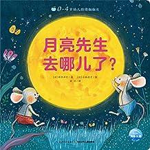 0-4岁幼儿猜猜翻翻书:月亮先生去哪儿了?