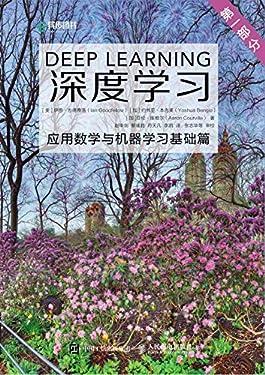 深度学习:应用数学与机器学习基础
