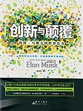 创新与颠覆:埃隆·马斯克的跨界传奇