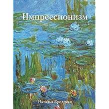 Импрессионизм (Russian Edition)