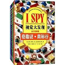 I SPY视觉大发现:奇趣谜卷(合订经典版)(套装共4册)
