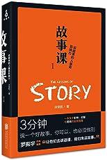 故事课(1说故事的人最有影响力)(精)