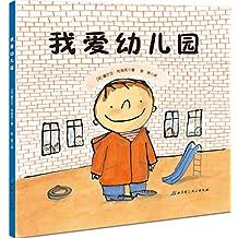 我爱幼儿园(畅销法国的大师经典12周年版)