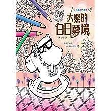 大熊的白日夢境 (Traditional Chinese Edition)