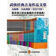 古龍經典72冊(讀客熊貓君出品。)(讀客知識小說文庫)
