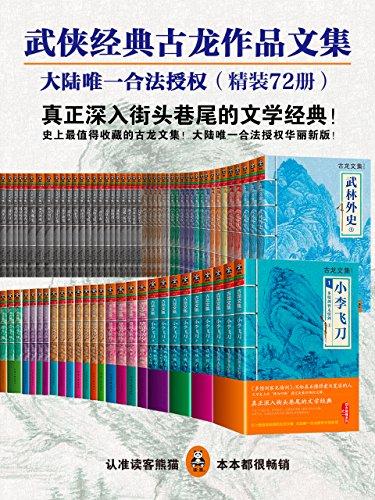 古龙作品文集(精装72册)