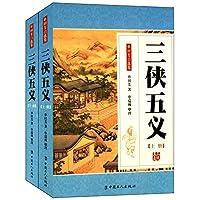 单国芳自选集:三侠五义(套装共2册)
