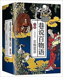 巷说百物语全集(套装共5册)