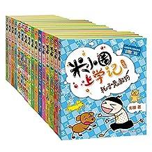 米小圈上学记(一年级-四年级)(套装共16册)